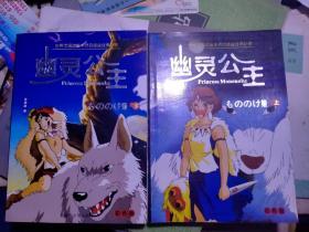 世界顶级动画大师宫崎骏经典巨著·幽灵公主  彩色版 上下全