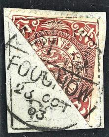 """清伦敦版蟠龙邮票,2分对剖邮票福州使用实例,销福州1903.OCT.23小圆戳,以及""""postage 1 cent paid""""长方形邮资已付戳。自然使用,极其罕见"""