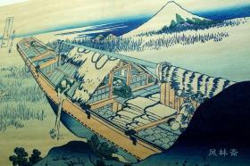 北斋富岳三十六景5《常州牛堀》风林斋藏高见泽复刻 日本浮世绘版画 中古旧物