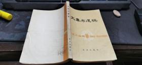 文章与逻辑(1982年一版一印)32开本247页  包邮挂费