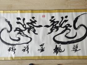 周玉华书法(双手龙)
