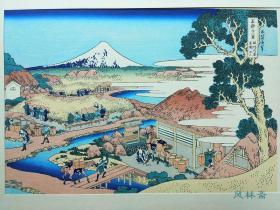 北斋富岳三十六景18 骏州片仓茶园之不二 高见泽复刻 日本浮世绘老版画