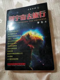 (作者签赠)到宇宙去旅行(2002一版一印)