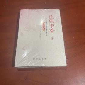 玫瑰书香 四川省第四届家庭文化建设年活动 优秀作品汇编