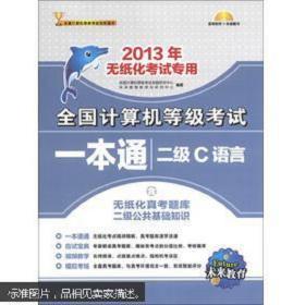 特价正版~未来教育·全国计算机等级考试一本通:二级C语言(2013