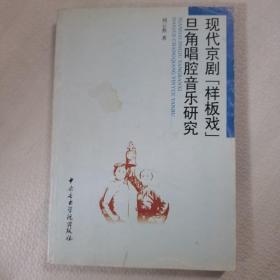 """现代京剧""""样板戏""""旦角唱腔音乐研究"""