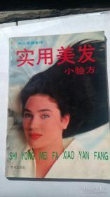实用美发小验方(本书针对常见的斑秃、脱发、头皮屑过多、少发、头发干枯、白发、头发结团开叉、头发枯落的症状,介绍对症治疗的民间验方307方)