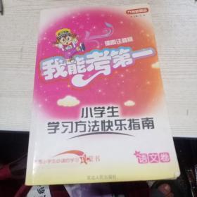 我能考第一 : 小学生学习方法快乐指南. 语文卷
