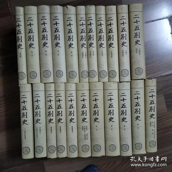 二十五别史 (二十二册全)一版一印 繁体横版