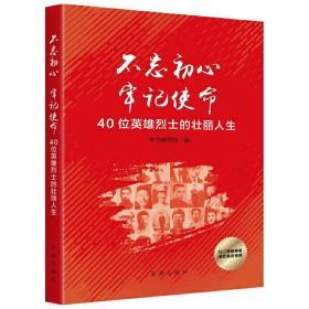 不忘初心  牢记使命 :40位英雄烈士的壮丽人生 本书编写组 编 新华出版社9787516642412正版全新图书籍Book