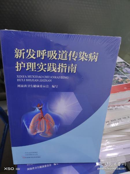 新发呼吸道传染病护理实践指南