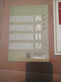中华书局图书目录 1982  (散页)