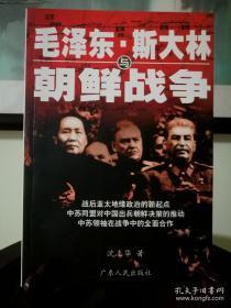 毛泽东、斯大林与朝鲜战争 毛泽东 斯大林 朝鲜战争 9787218044118 依据确凿史料,严肃地探讨了中苏同盟和朝鲜战争之间的联系。作者是国际学术界冷战史研究领域最受人们关注的学者之一。他以中俄两国的大量第一手资料为基础,对朝鲜战争起源及中国参战问题作了缜密的思考和探讨,不仅颠覆了曾为人们所熟知的种种叙述与结论,也在一个更为深入的层次揭示了中苏同盟及中国入朝参战这两大历史事件之间的内在逻辑。