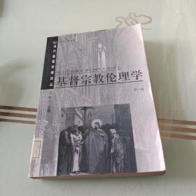 基督宗教伦理学(第一卷)
