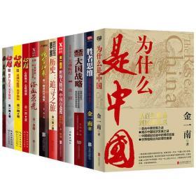 金一南作品集全套12册为什么是中国胜者思维心胜大国战略浴血荣光世界大格局中国有态度走向辉煌苦难辉煌 金一南 正版书籍军事战略