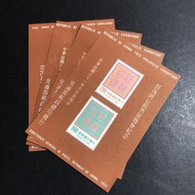 纪144四海同心邮票展览会纪念小全张 轻贴印上品