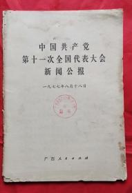 中国共产党第十一次全国代表大会新闻公报 77年版 包邮挂刷