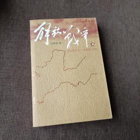 解放战争(上)(1945年8月—1948年9月)(平未翻无破损无字迹)