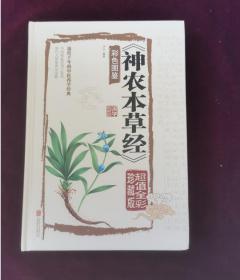 神农本草(彩色图鉴 超值全彩珍藏版)精装本