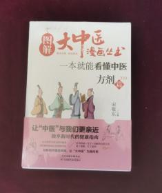 全新正版 图解大中医漫画丛书:一本就能看懂中医 方剂篇