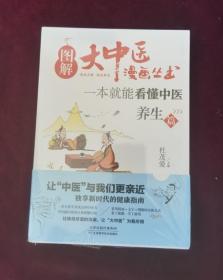 全新正版 图解大中医漫画丛书:一本就能看懂中医 养生篇
