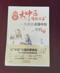 全新正版 图解大中医漫画丛书:一本就能看懂中医 中药篇