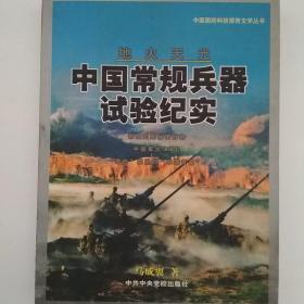 中国常规兵器试验纪实