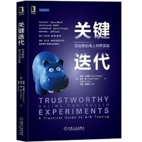 关键迭代:可信赖的线上对照实验:a practical guide to A/B testing