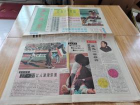 亚运新闻 第八期【1990年 9月29日】