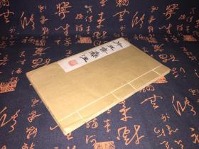 1980年 木板刷印本 《片玉集集注》2册十卷全 玉扣纸
