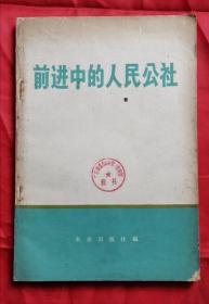前进中的人民公社 78年1版1印 包邮挂刷