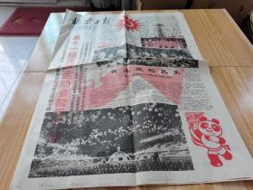 北京日报 1990年9月23日(第十一届亚运会在北京隆重开幕)