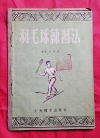 羽毛球练习法 54年版 包邮挂刷
