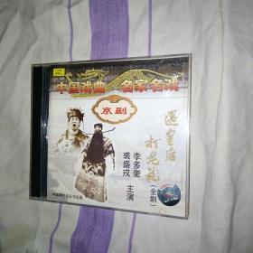 遇皇后 打龙袍 京剧CD