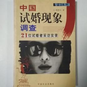 中国试婚现象调查