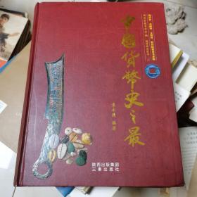 钱币研究丛书:中国货币史之最,16开精装本,角略损