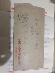 """著名学者、中国社会科学杂志社""""何祚榕""""研究员信札一通,封全"""