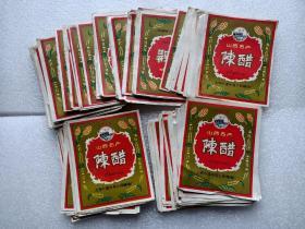八十年代太原清徐陈醋商标213枚