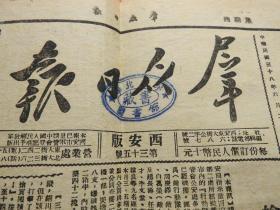 Bz1038、1949年6月30日,西安,【群众日报】。《胡马残匪开始逃窜,我军追击溃敌连下四城(解放礼泉、乾县、兴平和盩厔等四座城市)》,盩厔就是周至县。《解放后的西北大学》。