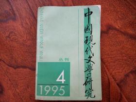 中国现代文学研究丛刊(1995年4期)