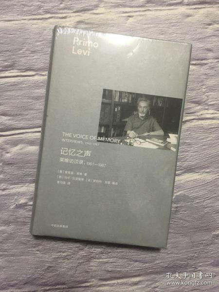 记忆之声:莱维访谈录,1961—1987(莱维作品)