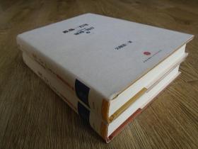 跌荡一百年(上下)中囯企业1870-1977纪念版