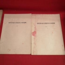 历代劳动人民反孔斗争资料(上下)