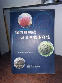 徐闻珊瑚礁及其生物多样性