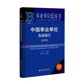 事业单位蓝皮书 中国事业单位发展报告2020 余兴安 主编  社科文献