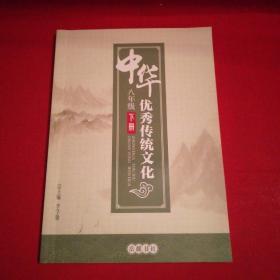 中华优秀传统文化(八年级下册)