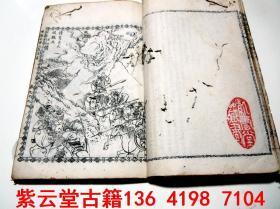 【清】全图【三国演义】97回-102回  #5558