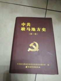 中共耿马地方史. 第1卷