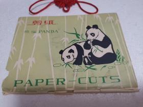 剪纸熊猫(外包装七品,剪纸九五品)