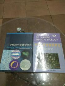中国医学生物学研究(第二辑、第三卷)2册